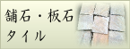 舗石・板石・タイル